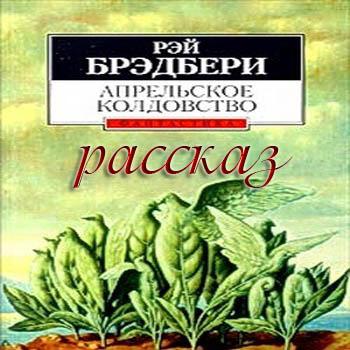 http://ra2stalker.ucoz.ru/IMG/Bradbyry_apreskoe_koldovstvo_raskaz.jpg